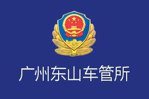 广州东山车管所