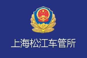 上海松江车管所