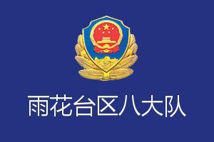 南京雨花台区交警八大队