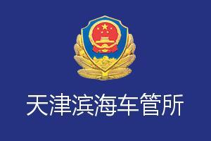 天津滨海车管所