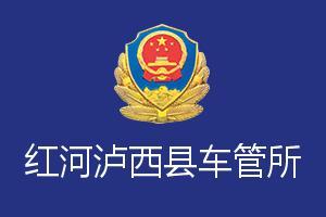 红河泸西县车管所