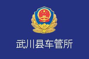 呼和浩特武川县车管所