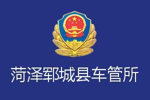 菏泽郓城县车管所