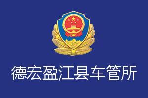德宏盈江县车管所