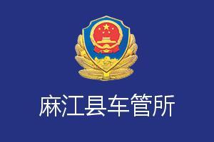 黔东南麻江县车管所