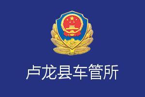 秦皇岛卢龙县车管所