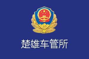 楚雄彝族自治州车管所