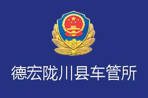 德宏陇川县车管所