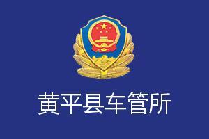 黔东南黄平县车管所