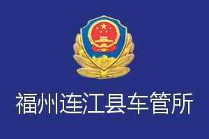 福州连江县车管所