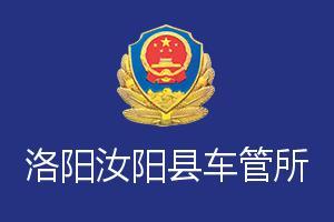 洛阳汝阳县车管所