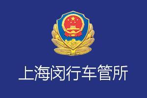 上海闵行车管所