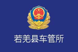 巴音郭楞若羌县车管所