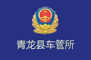 秦皇岛青龙县车管所