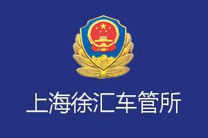 上海徐汇车管所
