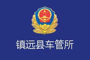 黔东南镇远县车管所