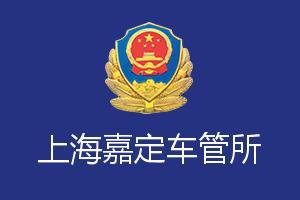 上海嘉定车管所