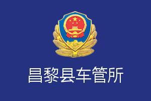 秦皇岛昌黎县车管所