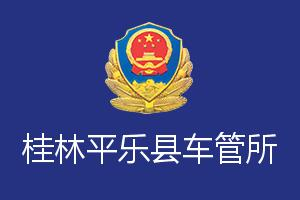 桂林平乐县车管所