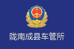 陇南成县车管所