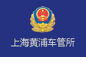 上海黄浦车管所
