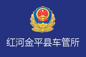 红河金平县车管所
