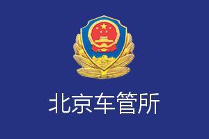 北京车管所