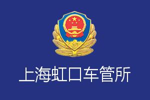 上海虹口车管所