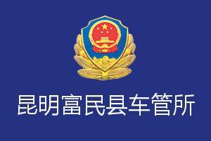昆明富民县车管所