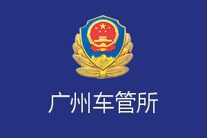 广州车管所