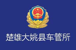 楚雄大姚县车管所