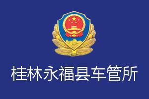 桂林永福县车管所