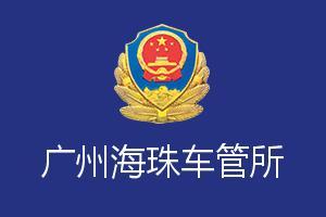 广州海珠车管所