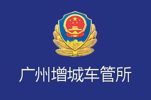 广州增城车管所