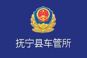 秦皇岛抚宁县车管所