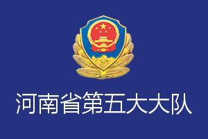洛阳河南省铁路第五大大队