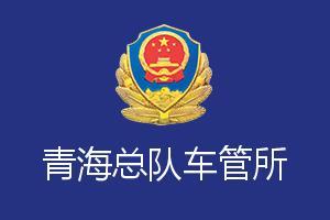 西宁青海省交警总队车管所