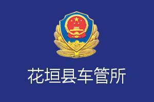 湘西花垣县交警队车管所