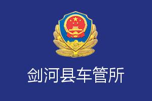 黔东南剑河县车管所