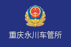 重庆永川车管所