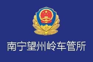 南宁车管所望州岭站