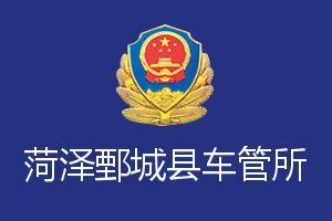 菏泽鄄城县车管所