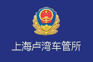 上海卢湾车管所