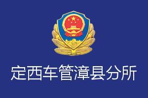 定西车管漳县分所