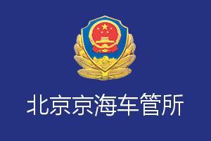 北京京海车管所