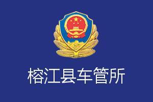 黔东南榕江县车管所