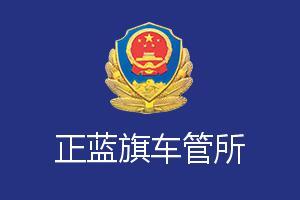 锡林郭勒盟正蓝旗车管所