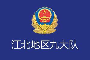南京江北地区交警九大队