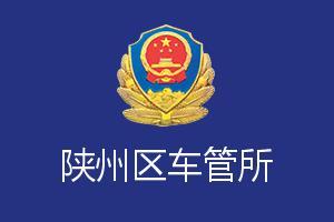 三门峡陕州区车管所