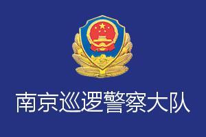 南京巡逻警察大队
